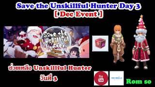 Ragnarok M Eternal Love : EPISODE 87 - Save Unskillful Hunter Day 3 [ Dec Event ]