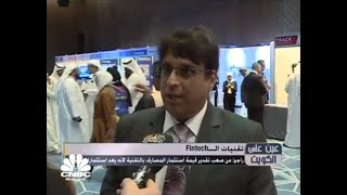 CNBC Arabia Interview with M.R Raghu about Kuwait Fintech