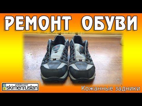 РЕМОНТ ОБУВИ кожаный задник на кроссовках