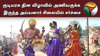 குடியரசு தின விழாவில் அணிவகுக்க இருந்த அய்யனார் சிலையில் சர்ச்சை | Ayyanar Statue