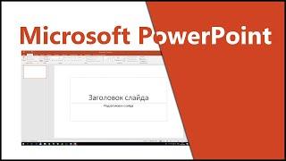 Уроки PowerPoint. Красивая презентация с ссылками