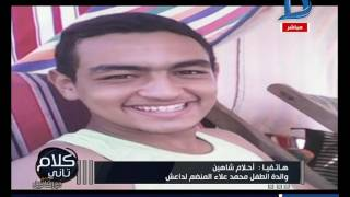 والدة الطفل المنضم لداعش تشكر السيسي للموافقة على زيارة ابنها في محبسه