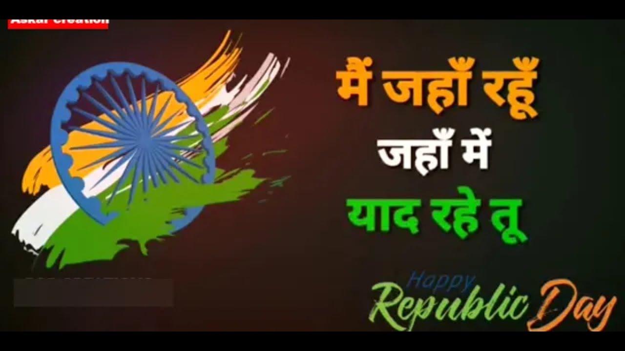 26 january whatsapp status video || Happy Republic Day 2019 || Hindi  Republic day wishes