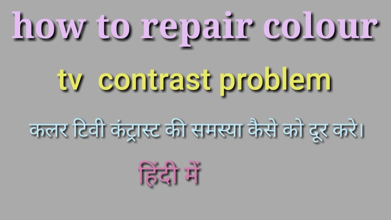 how to repair colour tv contrast problem कलर टिवी कंट्रास्ट की समस्या कैसे  को दूर करे। (हिंदी