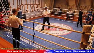Исломов Шероз (Тайшет) — Пляскин Данил (Железногорск)
