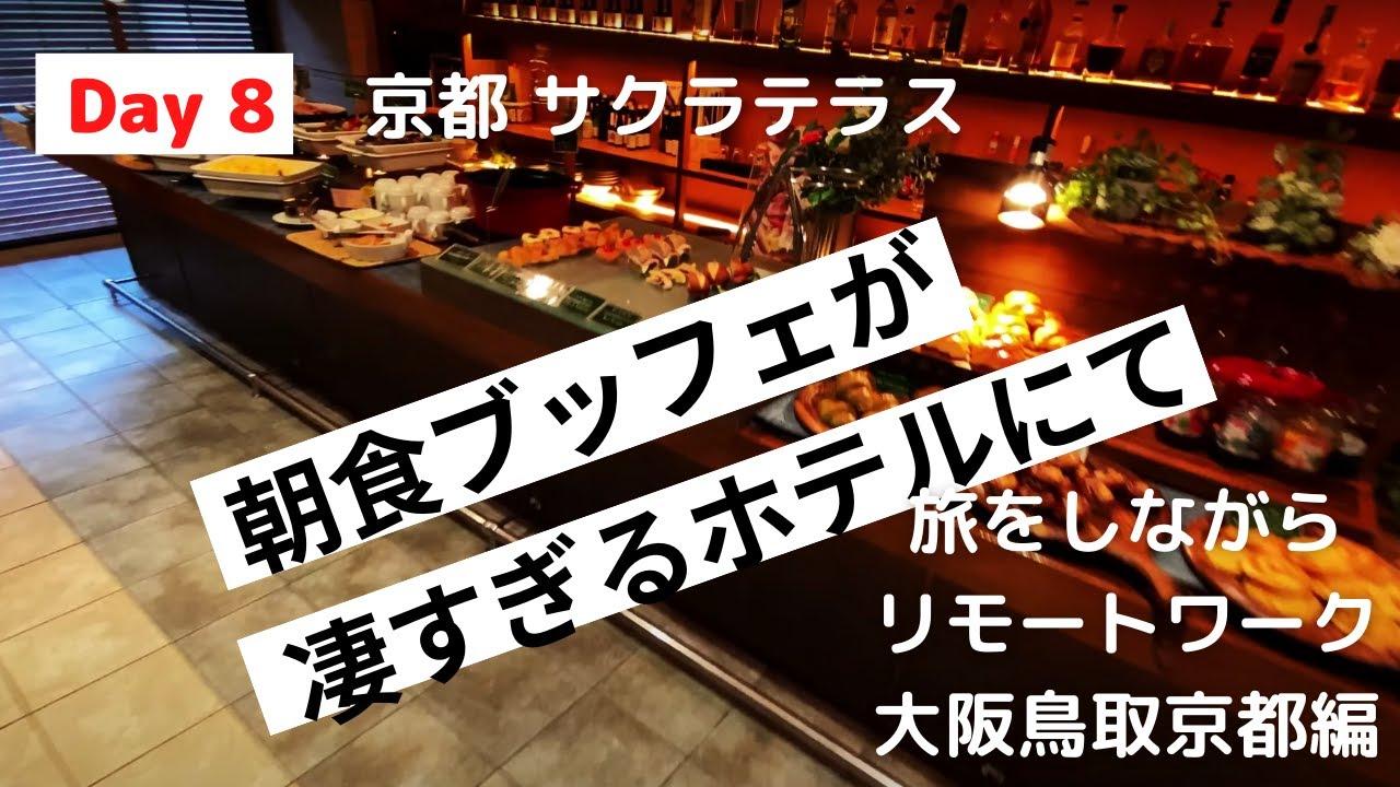【おじいが旅についてきた】8日目 サクラテラスの絶品ブッフェと一番高い部屋へ移動 そして京都の居酒屋魚里ゐ夷とりいえびす