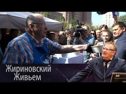 В. Жириновский угостил всех гостей фестиваля «Здоровая Москва» пловом собственного приготовления.