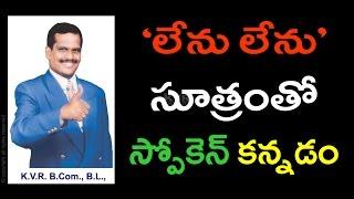 లేను లేను సూత్రంతో స్పోకెన్ కన్నడం   Kannada Lesson 4   Learn Kannada Through Telugu   KVR Institute screenshot 4