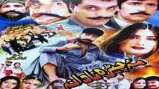 Pashto Rangeen Cinema Scope Movie MA CHERAH NADANA - Shahid Khan - Pushto Action Film