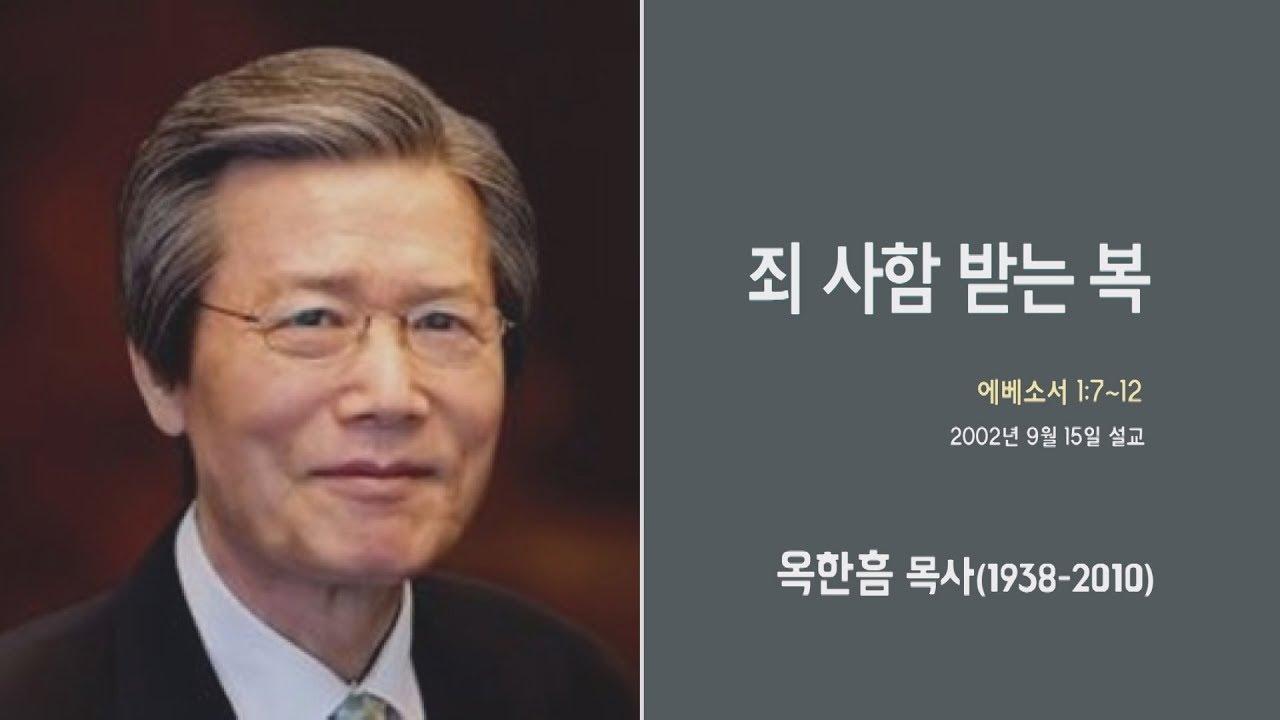 옥한흠 목사 명설교 '죄 사함 받는 복'|옥한흠목사 강해 34강, 다시보는 명설교 더울림