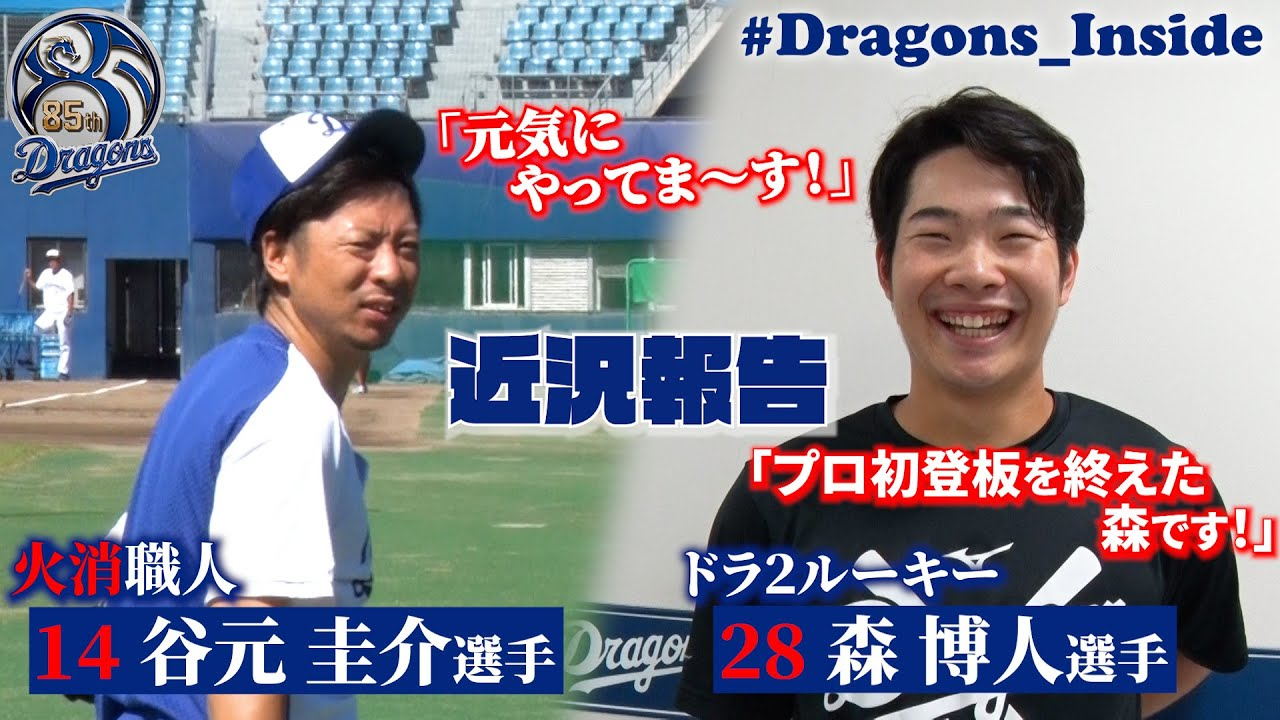 【 #Dragons_Inside 】 火消職人 #谷元圭介 選手からファンの皆さまへ!0封デビュー #森博人 投手をプロ初登板直後に直撃!