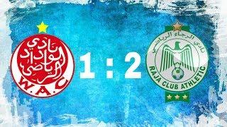 ملخص مباراة الديربي الوداد 1 : 2 الرجاء ( البطولة المغربية )