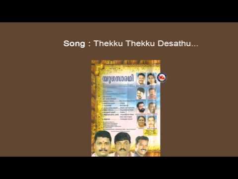 Thekku thekku desathu - Yugasarathi
