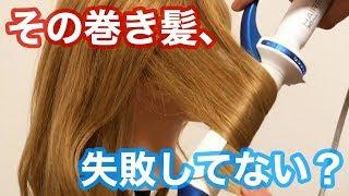 【巻くのが苦手な人必見】よくある巻き髪失敗例と改善点まとめました♡【アイロン・コテの使い方】 thumbnail