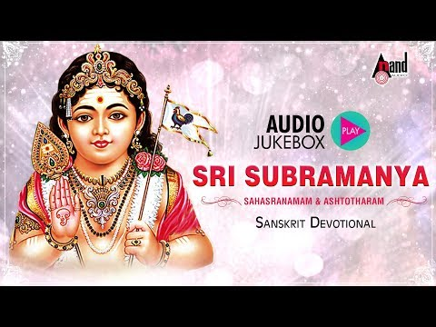 Sri Subramanya Sahasranamam And Ashtotharam | Sanskrit Devotional Audio Jukebox 2018