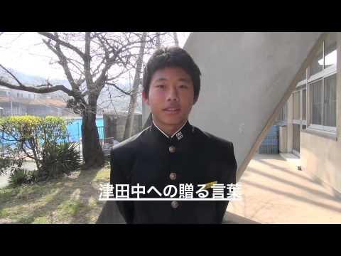 あそたつ動画】さぬき市立津田中...