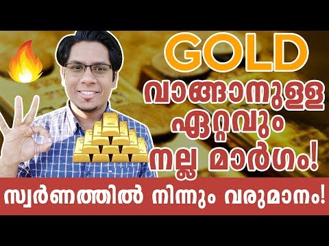 Best & Amazing Way to Buy GOLD with Maximum Returns!! Sovereign Gold Bonds Malayalam |Invest in GOLD