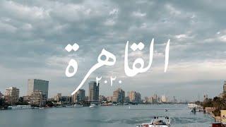 👣 كود مصر - خطوة خطوة  | Code Masr - khatwa khatwa
