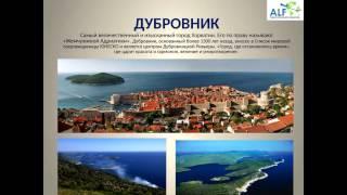 Хорватия(Хорватия вебинар., 2016-02-24T10:53:17.000Z)