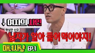 [Witch hunt FULL] Woman's signs ☞ Man who doesn't understand ★Episode 1-③★