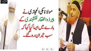 Makki Al Hijazi About Peer Zulfiqar Naqshbandi