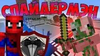 Прохождение карт Minecraft: СПАЙДЕРМЭН