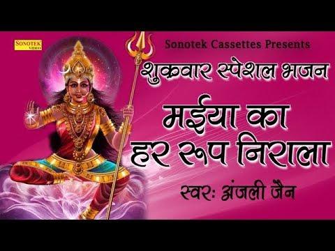 शुक्रवार-स्पेशल-भजन-:-मईया-का-हर-रूप-निराला-|-अंजली-जैन-|-most-popular-mata-rani-ke-bhajan-2019