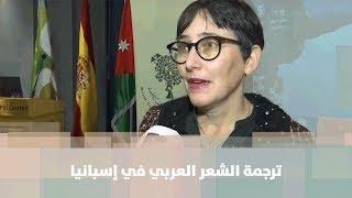 ترجمة الشعر العربي في إسبانيا