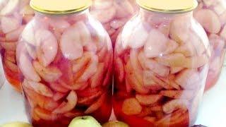 Компот из яблок на зиму без стерилизации! Отличный напиток!