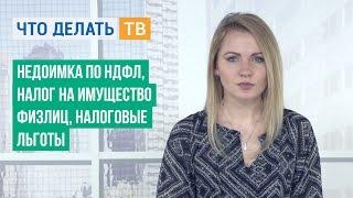 видео Штрафы, если есть недоимка по налогам