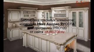 кухни Нике Аворио РУССТА. Библиотеки для PRO100.