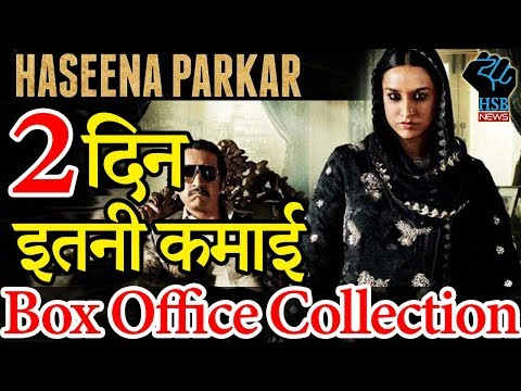 "ऐसा रहा ""Haseena Parkar""का 2nd day Box office Collection 