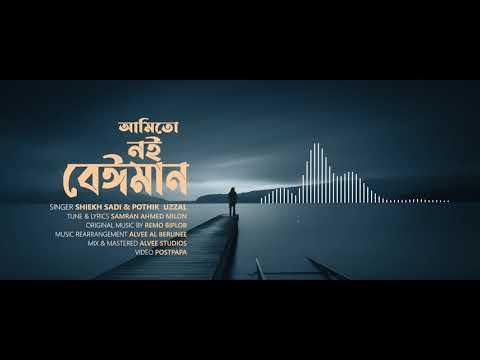 Amito Noi Beiman Lyrics (আমিতো নই বেঈমান) Shiekh Sadi & Pothik Uzzal