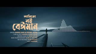 Amito Noi Beiman - Shiekh Sadi, Pothik Uzzal Mp3 Song Download