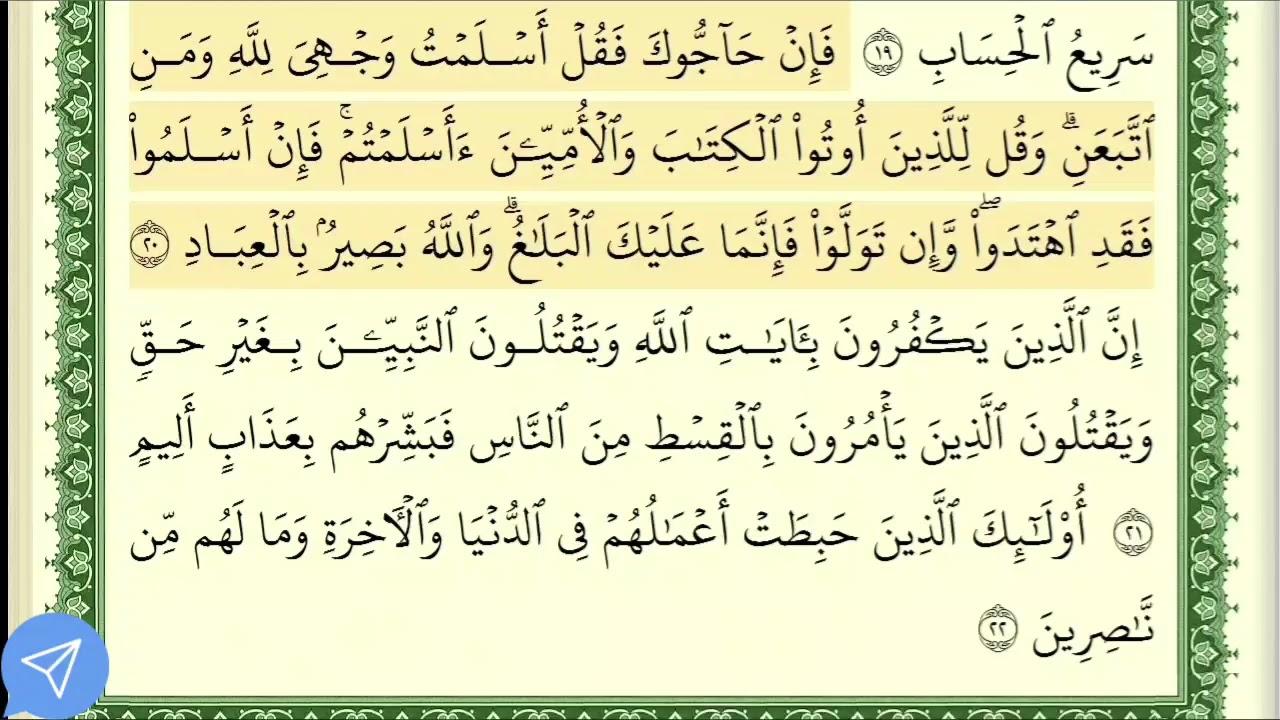 Ali-Imran 16-22