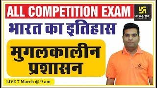 मुगलकालीन प्रशासन | Mughal administration | For All Competition Exams | By Asif Sir