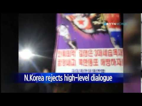 N.Korea officially rejects high-level talks with S.Korea / YTN