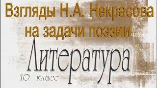 Взгляды Н.А. Некрасова на задачи поэзии. Литература 10 класс