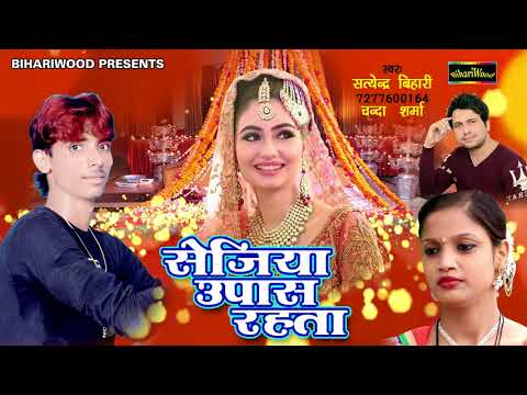 सेजिया उपास रहता - Satyander Bihari - Sejiya Upaas Rahta - Bhojpuri New Song 2017