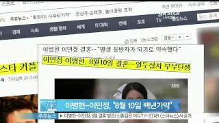 [Y-STAR] Lee Byungheon and Lee Minjung gets married in August (이병헌 이민정, '오는 8월 10일 백년가약')