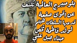 تقرير يكشف عن نجاح سياسات السلطان هيثم وسلطنة عمان  في ضرب مصالح موانىء محمد بن زايد وتحققها بهدوء