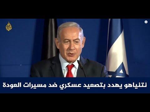 نتنياهو يهدد بتصعيد عسكري ضد مسيرات العودة  - نشر قبل 40 دقيقة