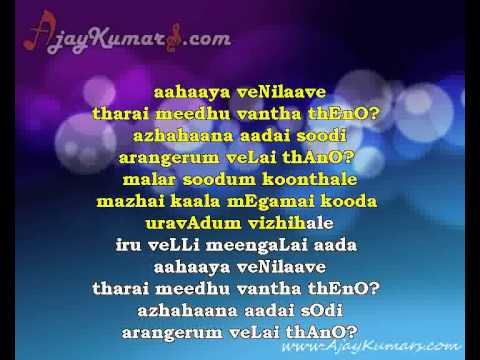 Aagaya Vennilave lyrics | Arangetra Velai Songs