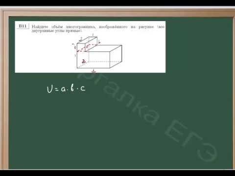 Вычисление объема многогранника