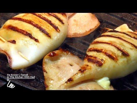 Как приготовить очень вкусные кальмары гриль | Grilled Squid