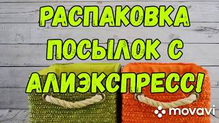 unboxing aliexpress распаковка Распаковка посылок и тестирование Куча пластин Pikt you