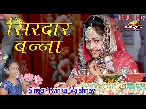 Banna Banni Geet 2017 | सिरदार बन्ना | Singer - Twinkal Vaishnav | Rajasthani Vivah Geet | FULL HD