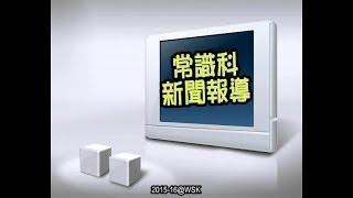 Publication Date: 2018-02-02 | Video Title: 2017-18 新聞報導第五輯