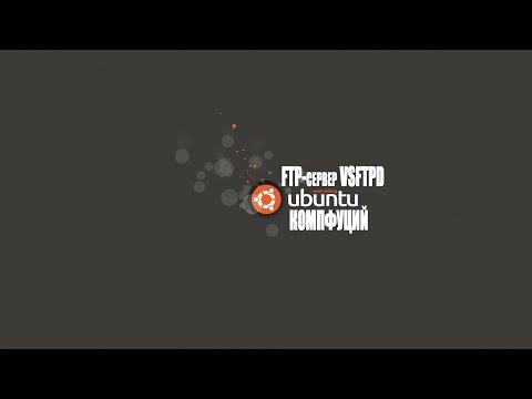Ubuntu Server 18.04.1. Настройка и установка FTP-сервера Vsftpd