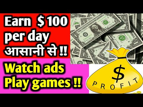 Make Money Online - Earn $100 Per Day By Watching Ads, Playing Games, Online Paise Kaise Kamaye